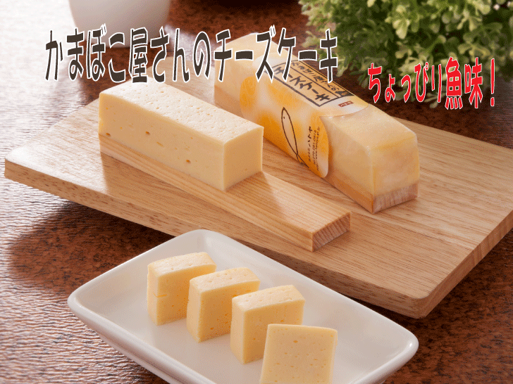 210512_チーズケーキ_イメージ_728px_546px.png