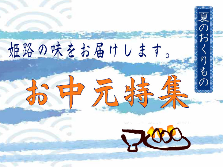 210609_お中元_728px×546px.jpg
